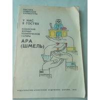 Журнал Политической сатиры  АРА (Шмель) 1979 года  СССР