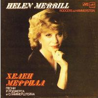 Хелен Меррилл (Helen Merrill)-Песни Р. Роджерса И О. Хаммерштейна (винил, LP)