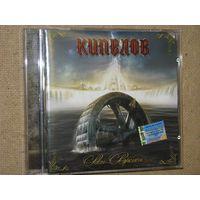КИПЕЛОВ - Реки времен (CD, 2005)