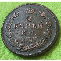 2 копейки 1817 года. К.М. АМ. Распродажа.