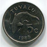 (F5) ТУВАЛУ - 5 ЦЕНТОВ 1985 UNC