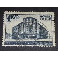 СССР 1929 Стандарт. Центральный телеграф