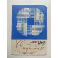 Швейные игры Спутник. Полный комплект. СССР. 1977