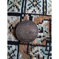 Монета Мюнхен 1854 год