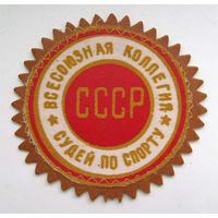 Всесоюзная коллегия судей по спорту. Нашивка