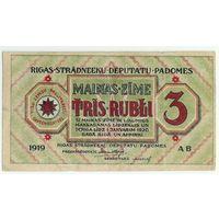 Рига, 3 рубля 1919 год.