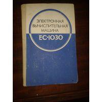 Электронная вычислительная машина ЕС-1030