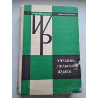 Учебник польского языка. В твердой коробке, 9 тетрадей