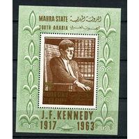 Махра - 1967 - Кеннеди - [Mi. bl. 1] - 1 блок. MNH.