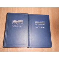 Шервуд Роберт. Рузвельд и Гопкинс глазами очевидца. В двух томах.