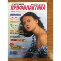 Профилактика журнал