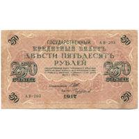 Россия 250 рублей 1917г. серия АВ