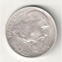 Чехословакия 10 крона 1957 Я.Каменский