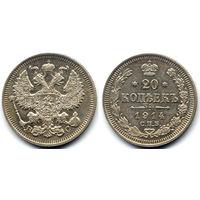 20 копеек 1914 СПБ ВС, Николай II. Штемпельный блеск, коллекционное состояние