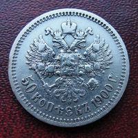 50 копеек 1900 года (ФЗ).