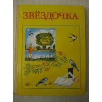 """""""Звездочка"""".Внеклассное чтение для 2 класса. 1979г."""