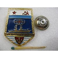 Знак. За дальний поход ВМФ СССР. корабль (винт) (1)