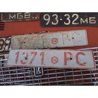 Комплект номеров Минская область образца 1992 года