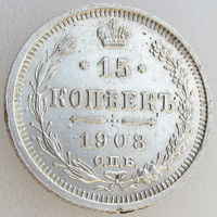 Россия, 15 копеек 1908 года, СПБ ЭБ (4-я монета)