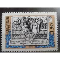 Украина 1992 Киево-Могилянская академия** Михель-1,0 евро