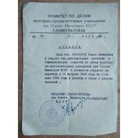 Справка ГЛАВКУЛЬТСНАБА о работе в комитете по делам культпросветучреждений. 1953 г