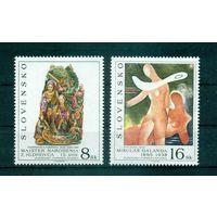 Словакия. Живопись, искусство. Полная серия 2 марки 1995 . Чистые. **