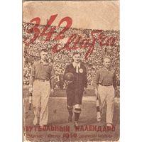 """Календарь-справочник Москва (""""Вечерняя Москва"""") 1950"""