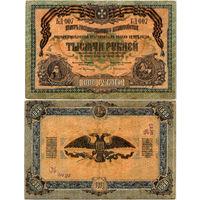 1000 рублей 1919, Билет Государственного казначейства Главного командования вооруженными силами на Юге России