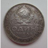 1924 г. 1 рубль. ПЛ. Серебро. #2