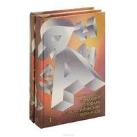 Толковый словарь психиатрических терминов (комплект из 2 книг)