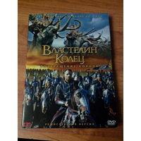 Властелин Колец Возвращение Короля (режисерская версия) DVD
