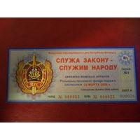 Билет Денежно-вещевой лотереи МВД РБ 25 МАРТА 2005 года  1-й тираж