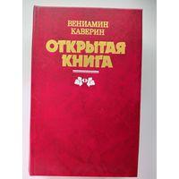 Вениамин Каверин Открытая книга.