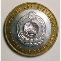 10 рублей 2009 г. Республика  Калмыкия. ММД.
