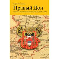 Правый Дон. Казаки и идеология национализма (1909-1914)