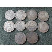 Десять монет Российской империи одним лотом. Без повторов /4/.