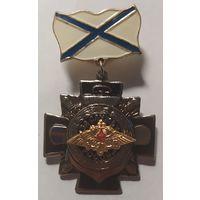 Медаль За службу России ВМФ (с морским флагом) копия