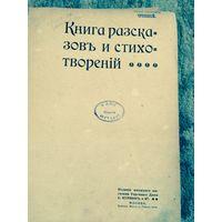 Книга рассказов и стихотворений 1902 год