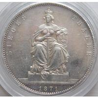 65. Пруссия (Германия) 1 таллер 1871 год, серебро*