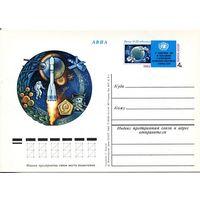 1982 - ПК с ОМ - Конференция ООН по космосу # 103