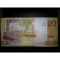 20 рублей (выпуск 2009) СI 2679762 РАДАР
