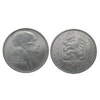 50 крон 1978 Зденек Неедлы, в ярком блеске!