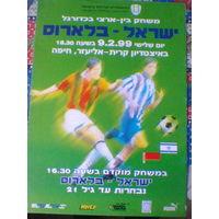 1999 год  Израиль--Беларусь  основные и до 21 года цветная