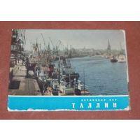 Талин (комплект из 10 открыток) 1971г.