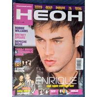 Журнал Неон #15 сентябрь 2001
