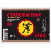 Пивная этикетка Старажытнае Минск 1996