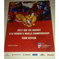 Женский чемпионат мира по хоккею 2017(U-18) Россия медиа