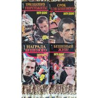 Виктор Доценко 4 книги