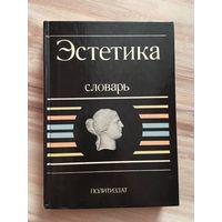 Эстетика словарь