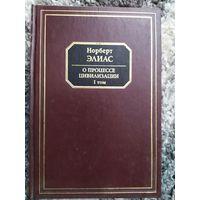 О процессе цивилизации. Социогенетические и психогенетические исследования (комплект из 2 книг)